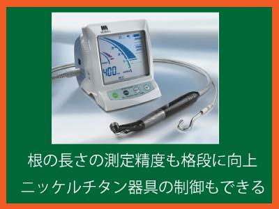 最新の根管長測定機について